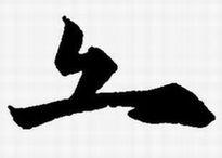 奥本 健一の陶印