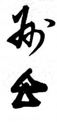 備州窯の陶印