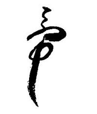 藤原 章の陶印