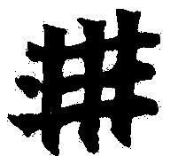 桃蹊堂の陶印