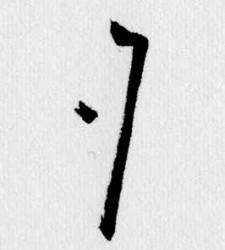 細川 敬弘の陶印