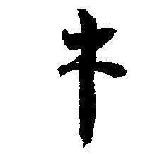 中村 真一郎の陶印