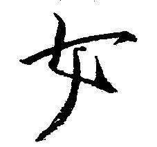 藤原 喜久代の陶印
