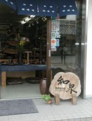 本山 和泉の写真