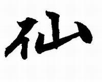 松井 陶仙の陶印