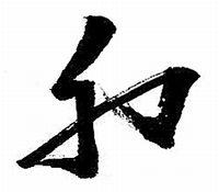 橋本 和哉の陶印