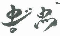 平川 忠の陶印