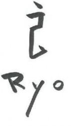 坂井 良平の陶印