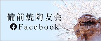 備前焼陶友会Facebook