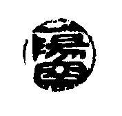 一陽窯の陶印