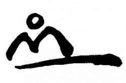 國延 昇の陶印