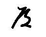 菅形 基道の陶印