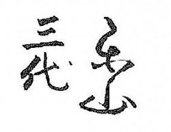 藤原 楽山の陶印
