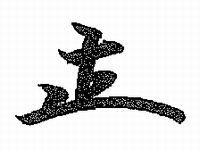 森本 直之の陶印