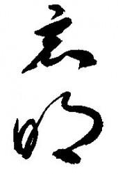 大森 宏明の陶印
