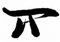 中村 真の陶印