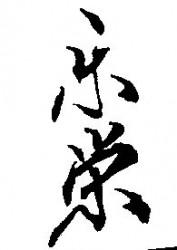福田 楽栄の陶印