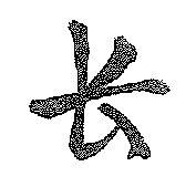 木村興楽園の陶印