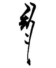 中野 智正の陶印