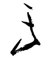 齊藤 隆の陶印