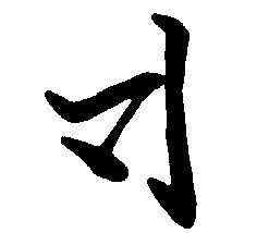 山本 雄一の陶印