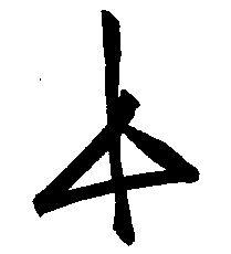 岡田 輝の陶印