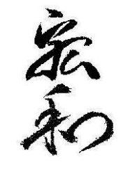 柴岡 宏和の陶印