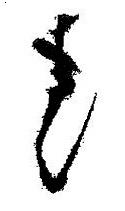 森 和彦の陶印