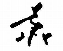 藤原 康の陶印