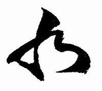 延原 勝志の陶印