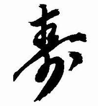 日幡 寿の陶印