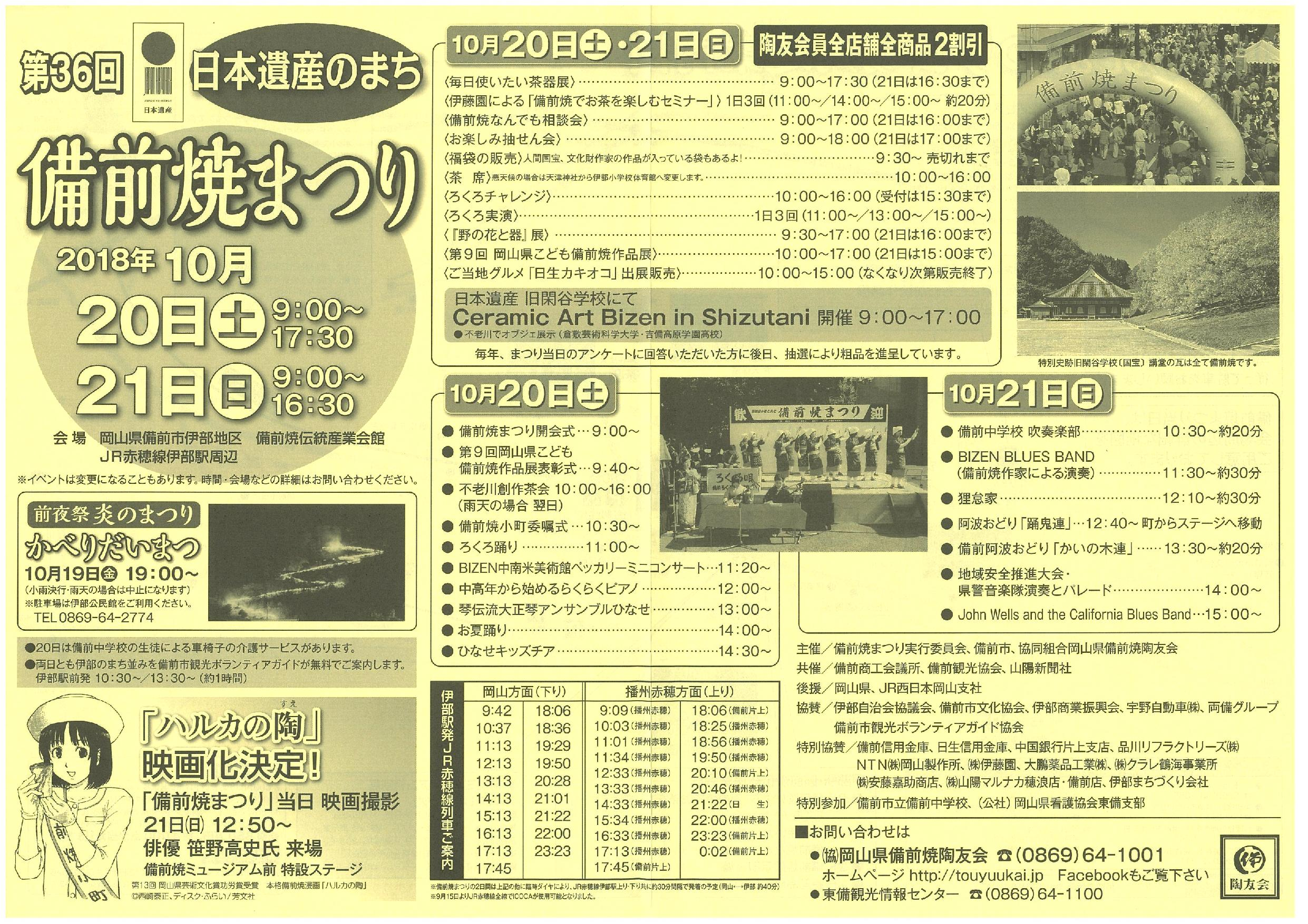 https://touyuukai.jp/wp/wp-content/uploads/2018/08/20180827114153-page-001.jpg